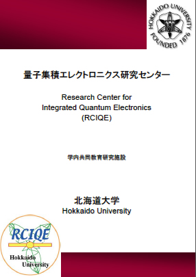 http://www.rciqe.hokudai.ac.jp/infoimages/rciqe_leaflet.jpg
